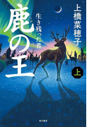 【期間限定特別価格】鹿の王 上 ‐‐生き残った者‐‐