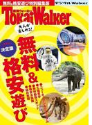 東海ウォーカー特別編集 大人が楽しめる! 無料&格安遊び(デジタルWalker)
