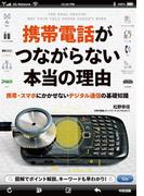 携帯電話がつながらない本当の理由(中経出版)