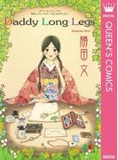 Daddy Long Legs(クイーンズコミックスDIGITAL)