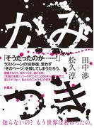 かみつき(扶桑社BOOKS)