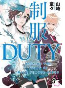 制服DUTY 3巻(ヤングガンガンコミックス)
