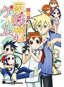 電撃4コマ コレクション 家族ゲーム(4)(電撃コミックスEX)