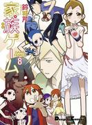 電撃4コマ コレクション 家族ゲーム(8)(電撃コミックスEX)