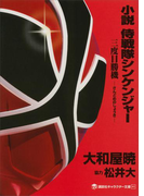 小説 侍戦隊シンケンジャー 三度目勝機(講談社キャラクター文庫)