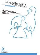 オペラ座の怪人(光文社古典新訳文庫)