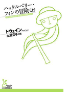 ハックルベリー・フィンの冒険(上)(光文社古典新訳文庫)