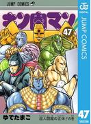 キン肉マン 47(ジャンプコミックスDIGITAL)