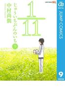 1/11 じゅういちぶんのいち 9(ジャンプコミックスDIGITAL)