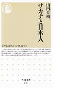 サカナと日本人(ちくま新書)