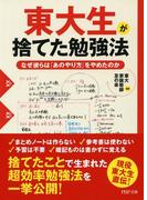 東大生が捨てた勉強法(PHP文庫)