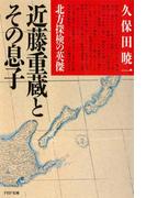 北方探検の英傑 近藤重蔵とその息子(PHP文庫)