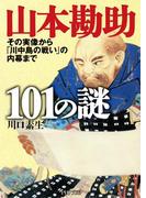 山本勘助101の謎(PHP文庫)
