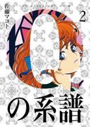Qの系譜 2巻(ヤングガンガンコミックス)