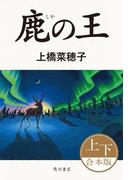 鹿の王(上下合本版)(角川書店単行本)