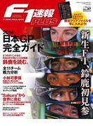 F1速報PLUS vol.37(F1速報PLUS)