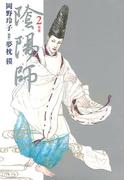 陰陽師(2)(ジェッツコミックス)