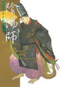 陰陽師(3)(ジェッツコミックス)