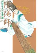 陰陽師(8)(ジェッツコミックス)