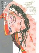 陰陽師(9)(ジェッツコミックス)