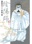 陰陽師(10)(ジェッツコミックス)