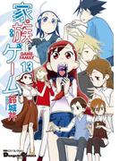 電撃4コマ コレクション 家族ゲーム(13)(電撃コミックスEX)