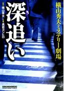 深追い【コミック版】(マンサンコミックス)