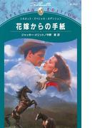花嫁からの手紙(シルエット・スペシャル・エディション)