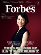 ForbesJapan 2014年10月号
