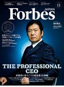 ForbesJapan 2014年11月号