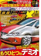 ニューモデルマガジンX 2014年11月号