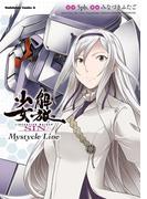 解放少女SIN Mystycle Line(角川コミックス・エース)