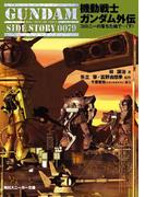 機動戦士ガンダム外伝 コロニーの落ちた地で…(下)(角川スニーカー文庫)