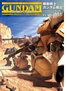 機動戦士ガンダム戦記 Lost War Chronicles(2)(角川スニーカー文庫)