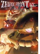 ZEONIC FRONT 機動戦士ガンダム0079(1)(角川スニーカー文庫)