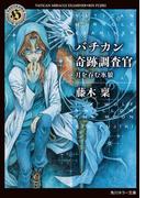 バチカン奇跡調査官 月を呑む氷狼(角川ホラー文庫)
