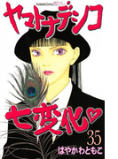 ヤマトナデシコ七変化 完全版(35)