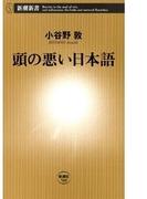 頭の悪い日本語(新潮新書)(新潮新書)