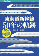 東海道新幹線50年の軌跡(JTBキャンブックス)