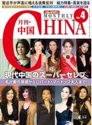 月刊中国NEWS vol.4 2013年4月号
