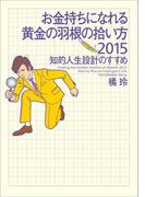 お金持ちになれる黄金の羽根の拾い方2015 知的人生設計のすすめ(幻冬舎単行本)