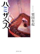ハミザベス(集英社文庫)