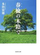 春楡の木陰で(集英社文庫)