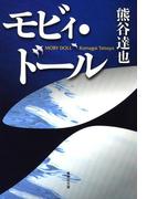 モビィ・ドール(集英社文庫)