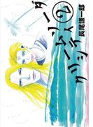 クリームソーダ シティ 2(ビッグコミックス)