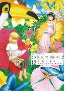 花もて語れ 12(ビッグコミックススペシャル)