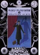 サイモン・アークの事件簿2(創元推理文庫)
