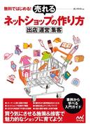 無料ではじめる! 売れるネットショップの作り方 ~出店・運営・集客~