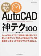 仕事が速い人に学ぶAutoCAD神テク100