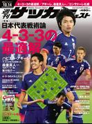 週刊サッカーダイジェスト 2014年10/14号